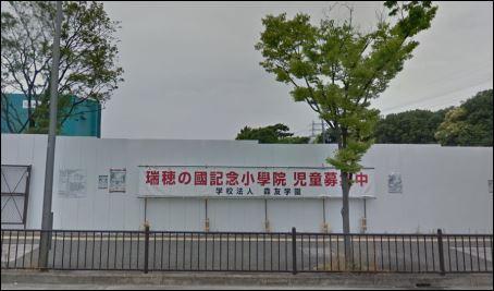 「森友学園」.JPG