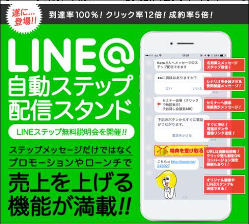 ステップメールを超えた新システム!LINE@ステップとは?.JPG