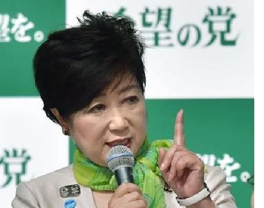 小池百合子 希望の党に希望はあるのか?!.JPG