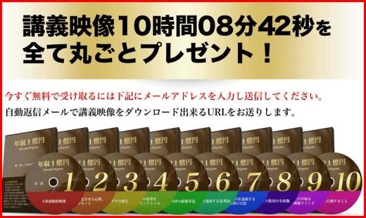 年収1億円達成プロジェクト15.JPG